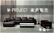 M-PROJECTで使用する家具小売りします
